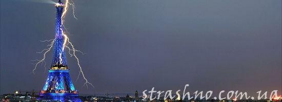 удар молнии в Эйфелеву башню