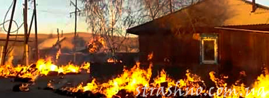 Странный пожар