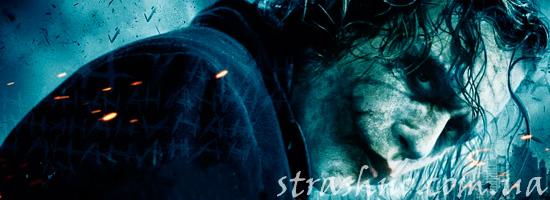 Страшный Джокер из фильма