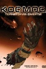 Космос: Территория смерти