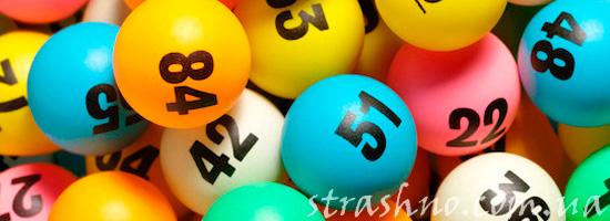 Почему людям страшно играть в лотерею