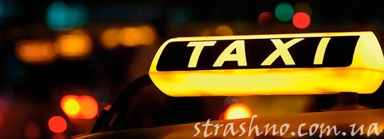 Мистика в такси