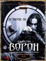 плакат Ворон