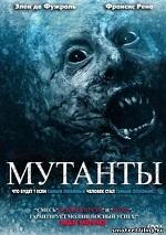 плакат к фильму мутанты