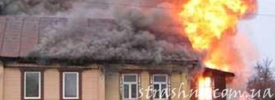 мистика пожар в доме