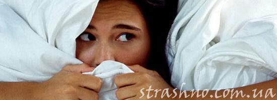 перепуганная девушка под одеялом
