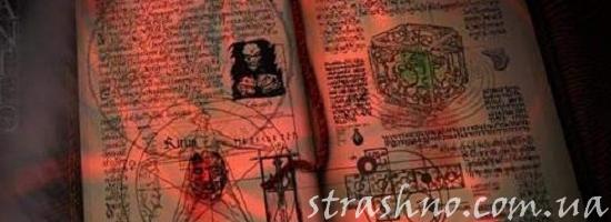 мистика книга по некромантии