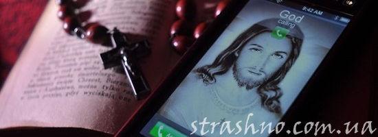 звонок от бога