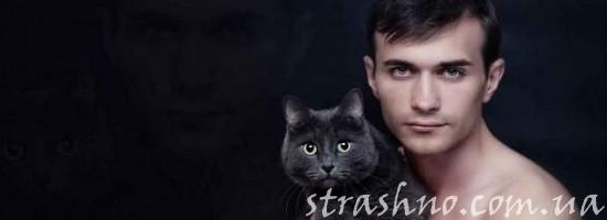 брюнет с чёрным котом