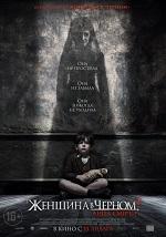 постер фильма Женщина в черном 2