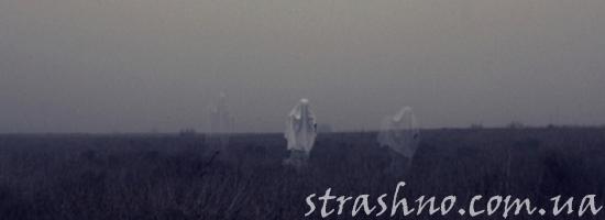 призраки на поле