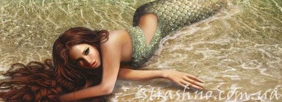 русалка на берегу