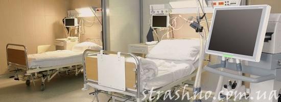 американская больница