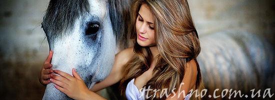 девушка обнимает лошадь