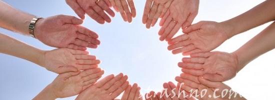 руки вместе
