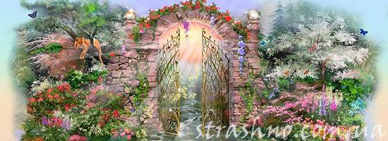 ворота в райский сад