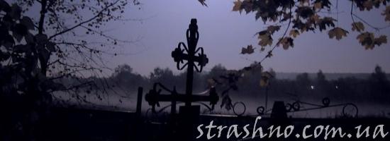 Жуткое вечернее кладбище