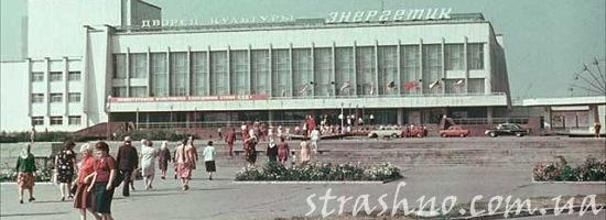 Дворец Культуры в Припяти 1985