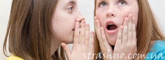 секретничающие девочки