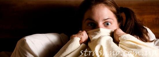 испуганная девушка в кровати