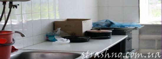 Производственная кухня