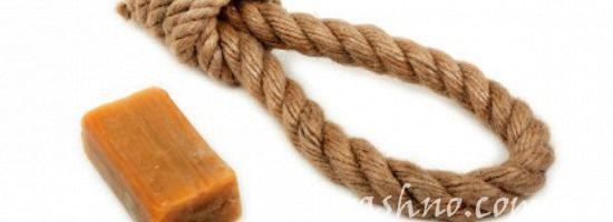 Веревка и мыло