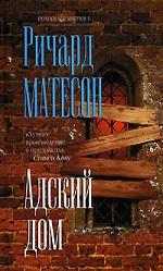 обложка книги Адский дом