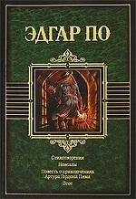 обложка книги Рассказы Эдгар Аллан По