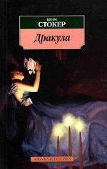 обложка книги Дракула
