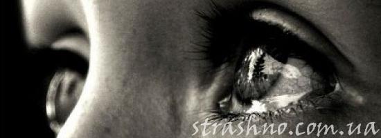 слезы в глазах