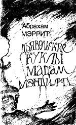 обложка книги Дьявольские куклы мадам Мендилип