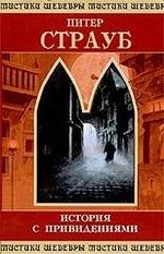 обложка книги История с привидениями