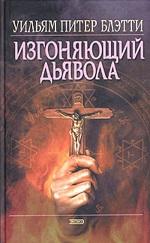 обложка книги Изгоняющий дьявола
