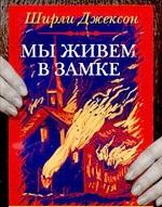 обложка книги Мы живем в замке