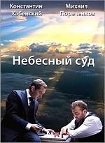 плакат к фильму Небесный суд