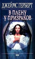 обложка книги В плену у призраков