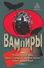 обложка книги Вампиры