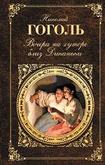 обложка книги Вечера на хуторе близ Диканьки