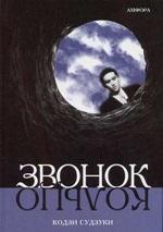обложка книги Звонок