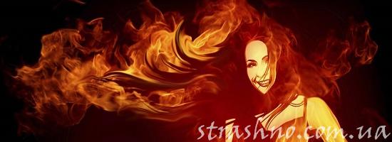 девушка огненная стихия