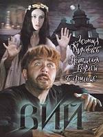 плакат фильма Вий