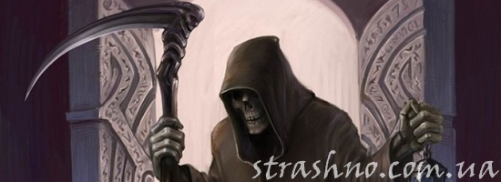 визит смерти