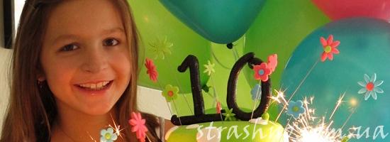 день рождения на 10 лет