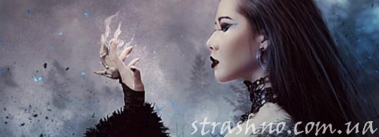 девушка ведьма