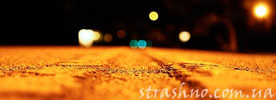 Призрак женщины на ночной дороге