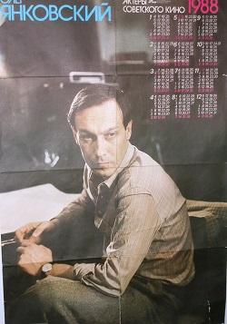Календарь 1988 с Олегом Янковским