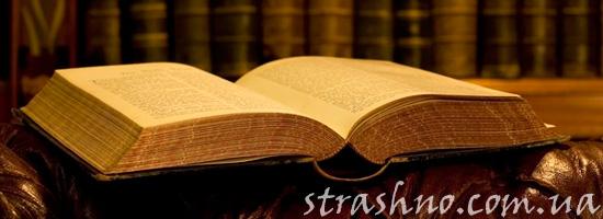 Старая книга с проклятием