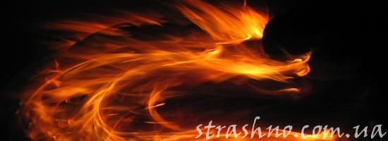 Огненный змей