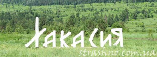 "буквы в поле ""Хакасия"""