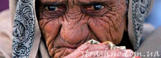 древняя старуха